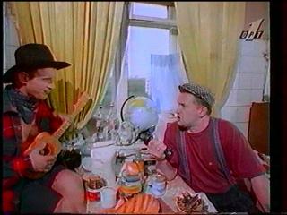 Утренняя Почта (ОРТ, 1996) Дюна - Коммунальная квартира