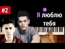Rauf Faik - Я люблю тебя 2 ●караоке   PIANO_KARAOKE ● ᴴᴰ НОТЫ MIDI   Ты же хотела узнать