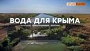 Что сделает Путин ради воды в Крыму Крым Реалии ТВ