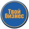 ТВОЙ БИЗНЕС | СМОЛЕНСК, МОСКВА