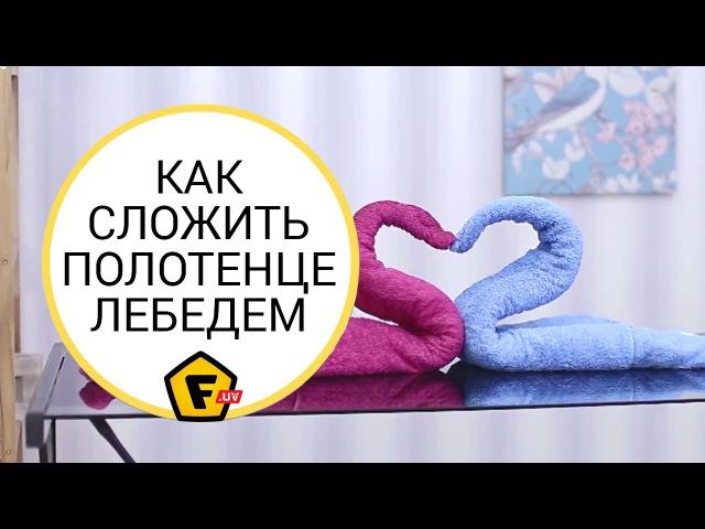 КАК СЛОЖИТЬ ФИГУРУ ИЗ ПОЛОТЕНЦА ✔ Как сложить полотенце красиво