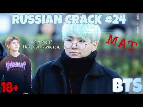 BTS RUSSIAN CRACK 24🔥 [Где-то уже видела...]🇰🇷 Мат 🇷🇺