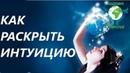 Практика развития интуиции Знания или чувства Николай Пейчев