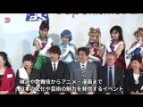 日本文化「パリで花開け」 「ジャポニスム2018」出陣祝賀会