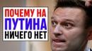 Почему на Путина НЕТ КОМПРОМАТА ФБК Алексей Навальный в гостях у Эхо Москвы - Полный Альбац