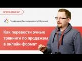 Техника продаж: Как перевести очные тренинги по продажам в онлайн-формат