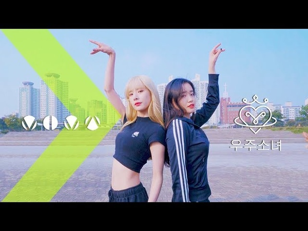 [ VIVA X 우주소녀 DANCE PROMOTION ] WJSN우주소녀 - Save Me, Save You부탁해