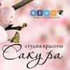 Студия красоты Сакура | Ульяновск
