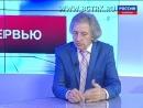Вести Интервью. Анатолий Некрасов.