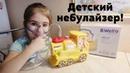 Детский компрессорный ингалятор. Небулайзер ПАРОВОЗИК B.Well