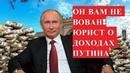Кого выбираем? Юрист обсуждает доходы Путина, Медведева и топ-политиков России