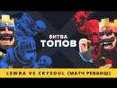 AuRuM TV БИТВА ТОПОВ. LEWBA VS CRYSOUL bo5, МАТЧ РЕВАНШ CLASH ROYALE