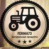 ФЕРМА 73 Деревенские продукты Ульяновск 🐓 🍗 🍯