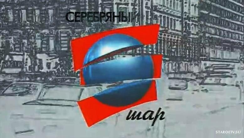 Серебряный шар (ОРТ, 27.07.1998) Пол Ньюмен