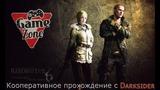 Resident evil 6 стрим № 6 кооперативное прохождение с Максом ака Darksider (компания Джейка и Шерри)