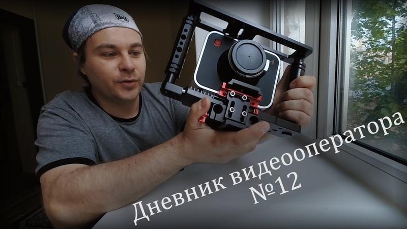 Дневник видеооператора №12 Blackmagic Cinema Camera EF, плюсы и минусы