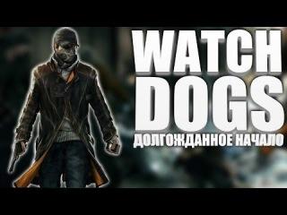 Watch Dogs #1 - Долгожданное Начало