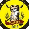 Рыцарский фестиваль Данбург 2019