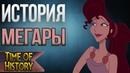 102 Геркулес: История Мегары. На ком основана ее героиня?