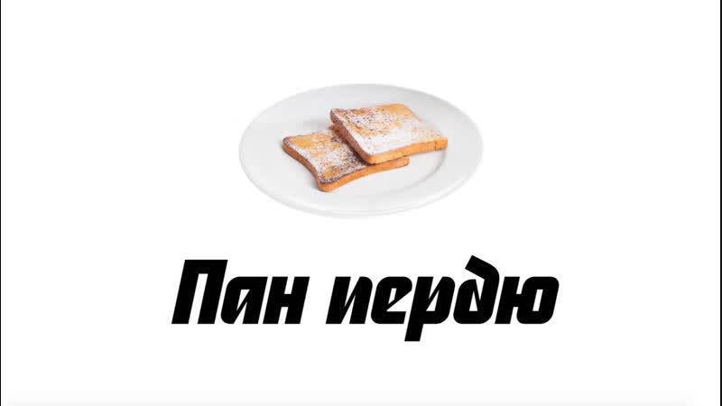 Пан пердю Золотая тысяча