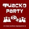 ФИАСКО-Party