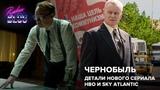 Чернобыль  детали нового сериала 2019 года от HBO и Sky Atlantic