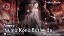 [Steins;Gate на русском] Itsumo Kono Basho de [Onsa Media]