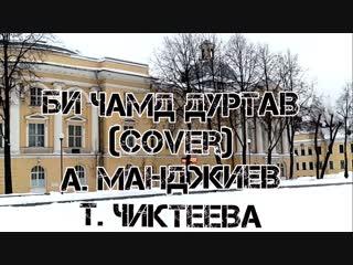 Джунгар Немеев и Даниэла Рауш - Би Чамд Дуртав (Cover А. Манджиев, Т. Чиктеева)