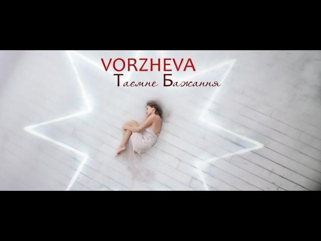 Tanya Vorzheva — Таємне Бажання