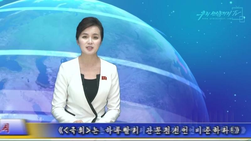 《<국회>는 하루빨리 판문점선언 비준하라!》 -남조선의 민족화해협력범국민협의회가 주장- 외 1건