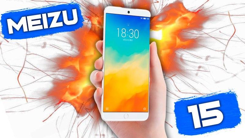 Это ЛУЧШИЙ подарок для Xiaomi! Смартфоны Meizu 15, Meizu 15 Plus и Meizu M15 представлены