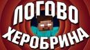 Логово Херобрина в Майнкрафт Обзор Лего Самоделки Херобрин в Логове Майнкрафт Minecraft Herobrine