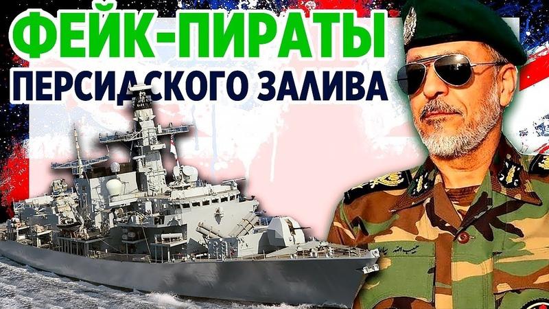 Фейк - пираты Персидского залива. Иранские корабли попытались остановить британский танкер.