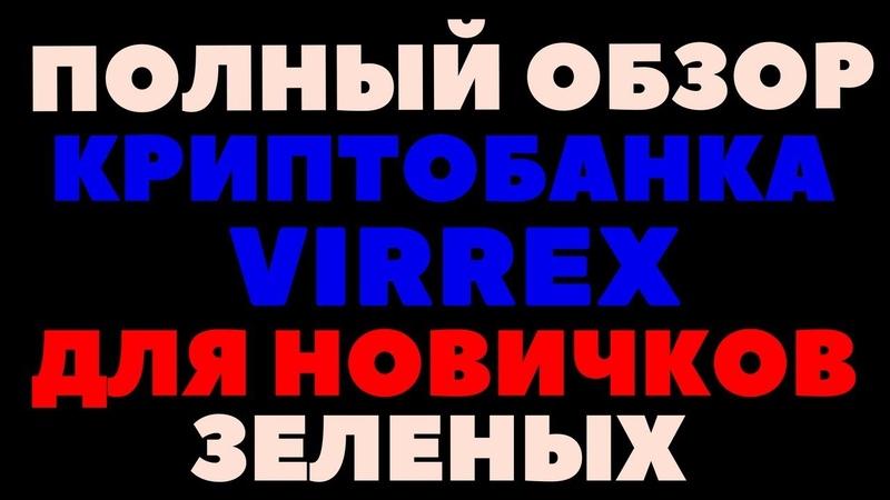 Virrex - обзор мультивалютного сервиса для НОВИЧКОВ-ЗЕЛЕНЫХ