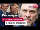 ЧТО СДЕЛАЛИ С НАШЕЙ СТРАНОЙ Кто управляет Россия Новости 2019