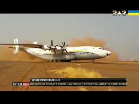 Українські літаки Мрія та Антей - найпопулярніші в світі