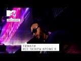 Тимати - Все татары кроме я (Новый клип 2013 года)