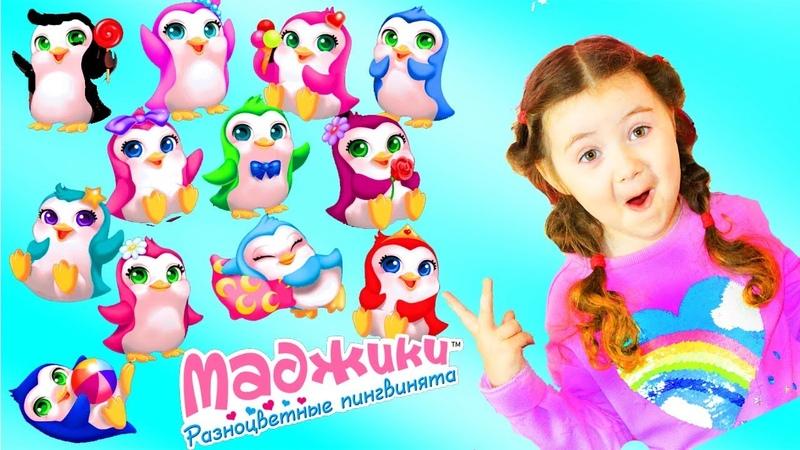 Маджики Разноцветные Пингвинята, коллекция игрушек, от Деагостини