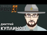 Kuplinov ► Play ЛУЧШИЙ СОТРУДНИК ► This Is the Police 2 #2