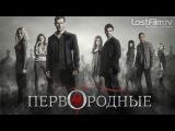 Первородные (Сезон 2) Русский трейлер в переводе LostFilm | HD