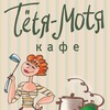 Кафе Тётя-Мотя