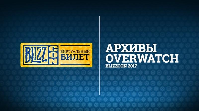 Виртуальный билет на BlizzCon 2017   Создавая Overwatch (субтитры)