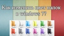 Как изменить цвет папок в windows 7