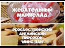 Как приготовить простой десерт дома Больше рецептов в группе Десертомания