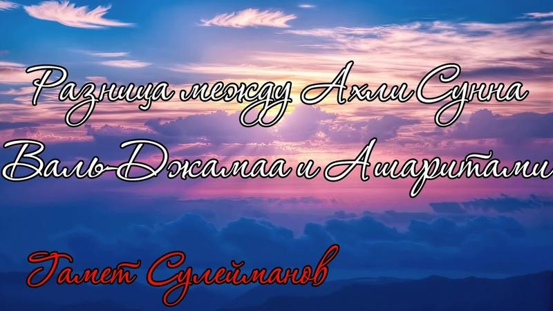 Гамет Сулейманов - Разница между Ахли Сунна Валь-Джамаа и Ашаритами