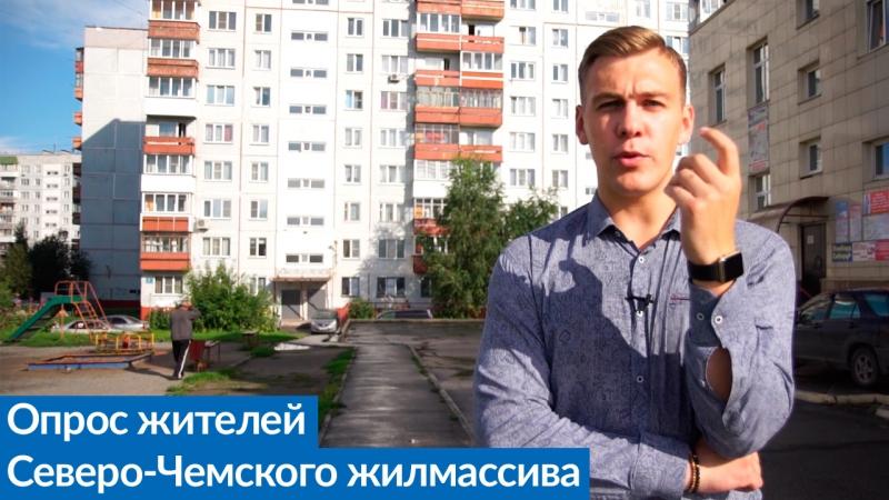 Опрос жителей Северо-Чемского жилмассива