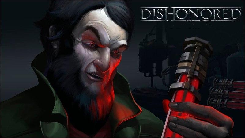 Dishonored - Спас Антошку Соколова12