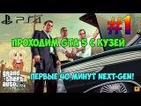 GTA 5 NEXT-GEN - Проходим GTA 5 с Кузей #1 | Первые 40 минут игры (PS4)