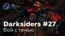 Darksiders 27 - Бой с тенью