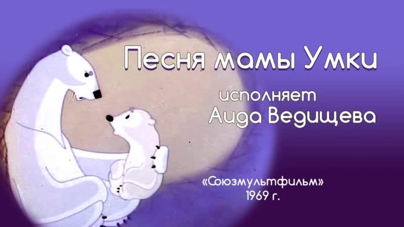Песни из мультфильмов - Колыбельная медведицы.mp4